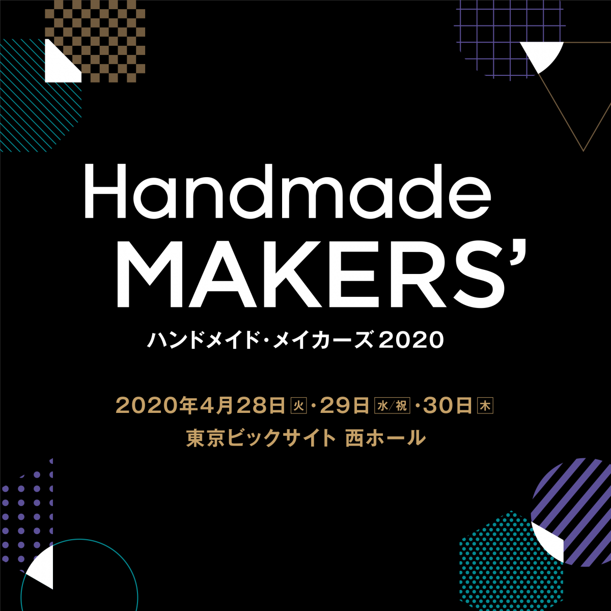 Handmade Makers' 2020に出展が決定!